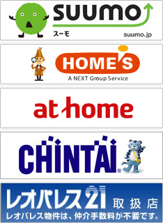 SUUMO/HOME'S/アットホーム/CHINTAI/レオパレス21取扱店
